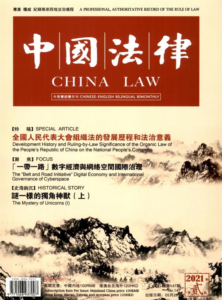 中国法律杂志