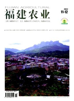 福建农业杂志