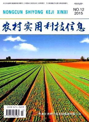 农村实用科技信息杂志