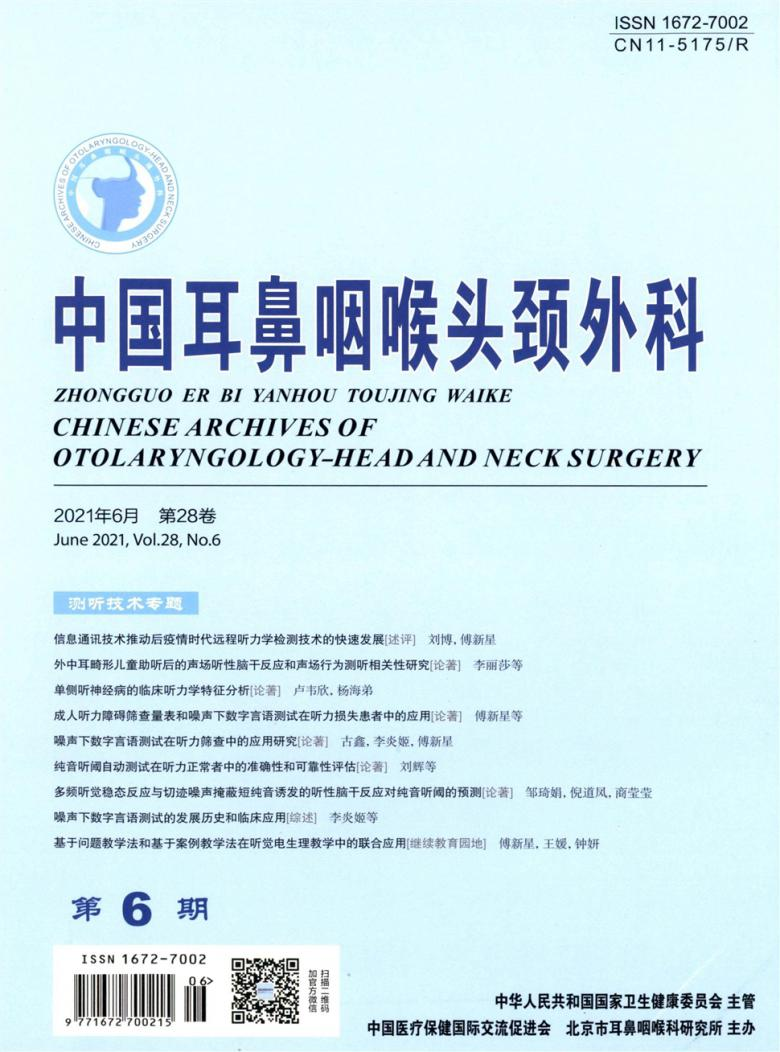 中国耳鼻咽喉头颈外科杂志