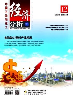 中国石油和化工经济分析杂志
