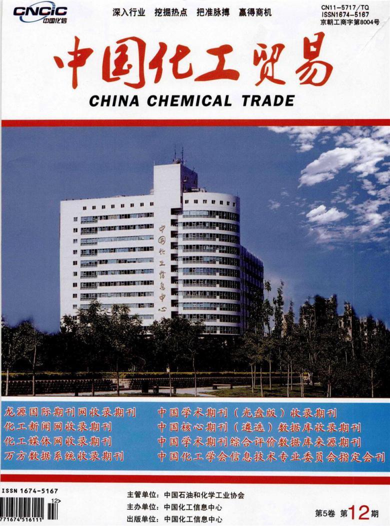 中国化工贸易杂志