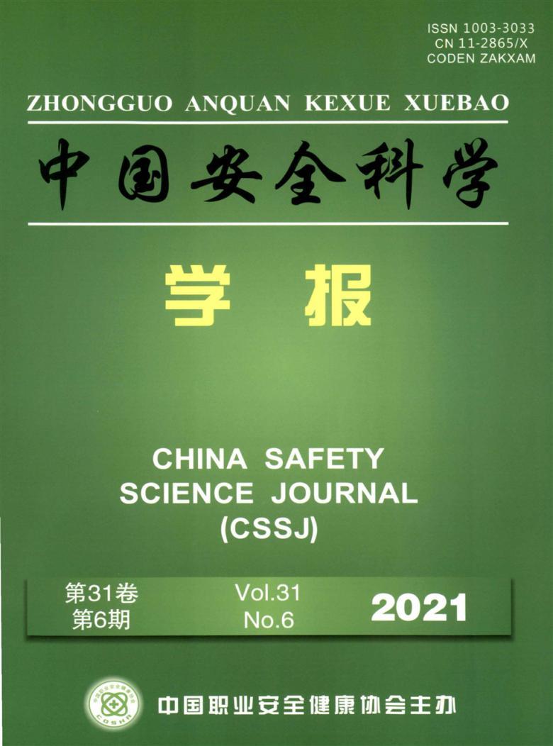 中国安全科学学报杂志