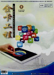 金卡工程杂志