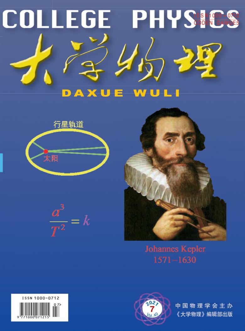 大学物理杂志