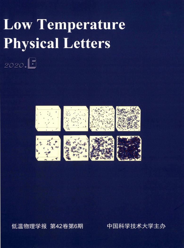 低温物理学报杂志