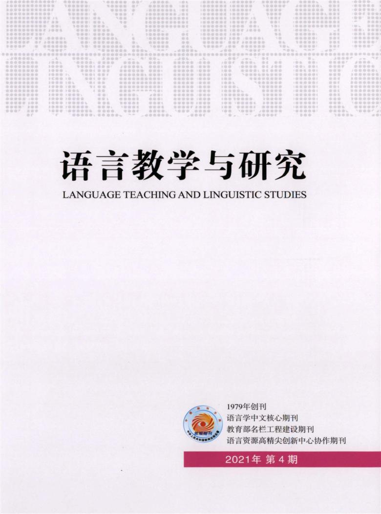 语言教学与研究杂志