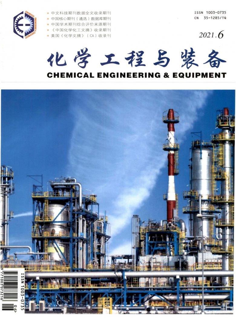 化学工程与装备杂志