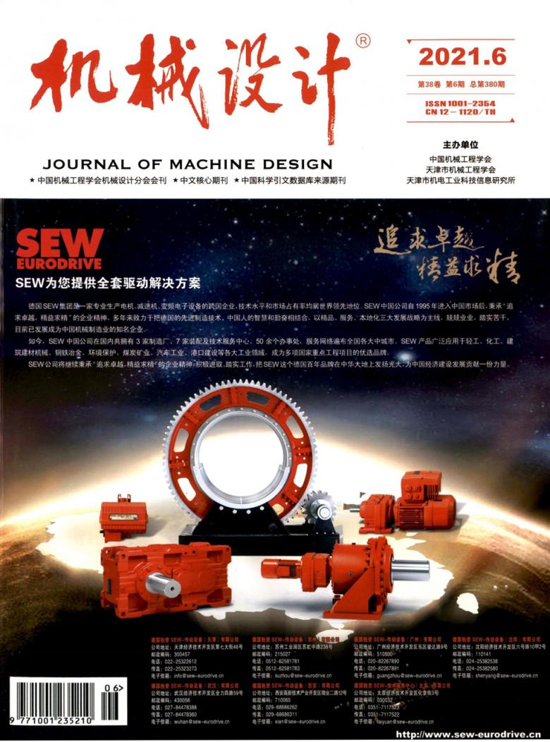 机械设计杂志