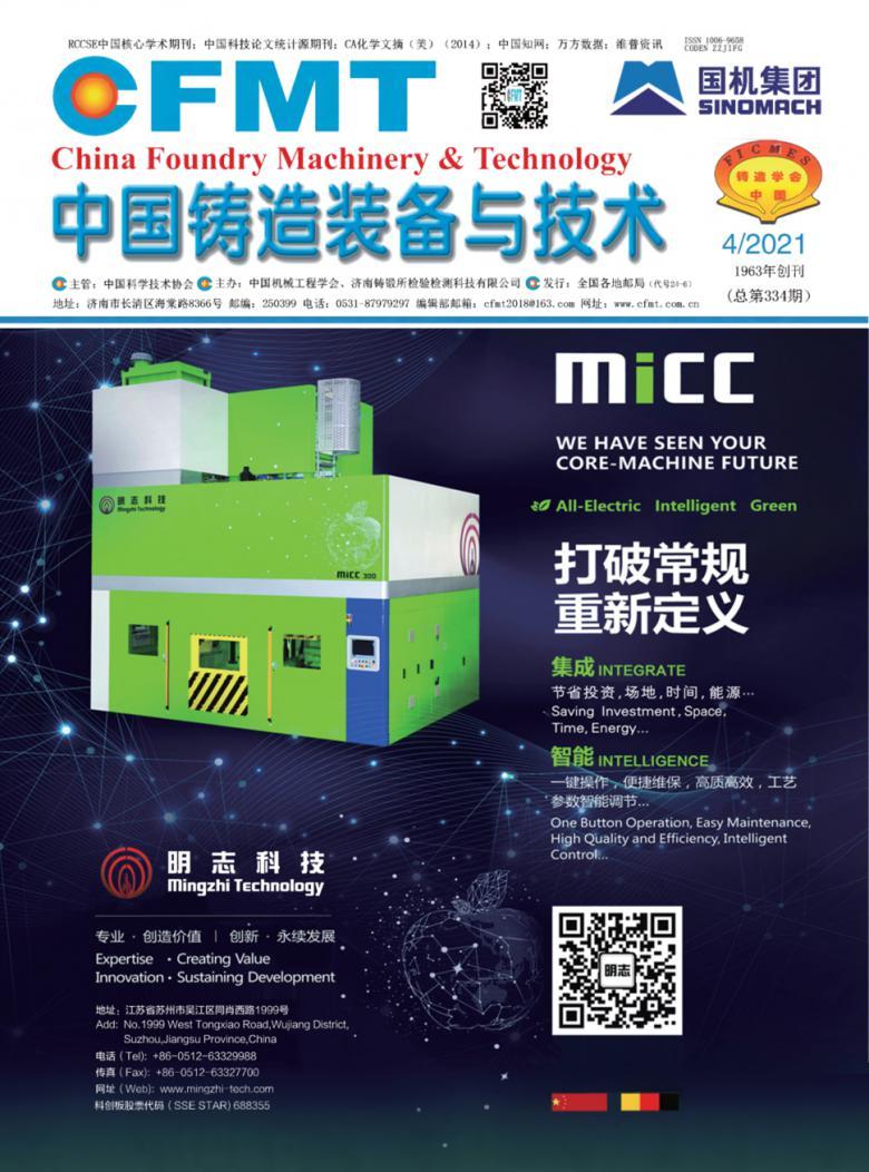 中国铸造装备与技术杂志