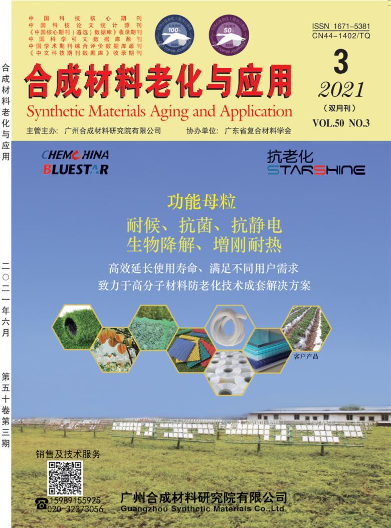 合成材料老化与应用杂志