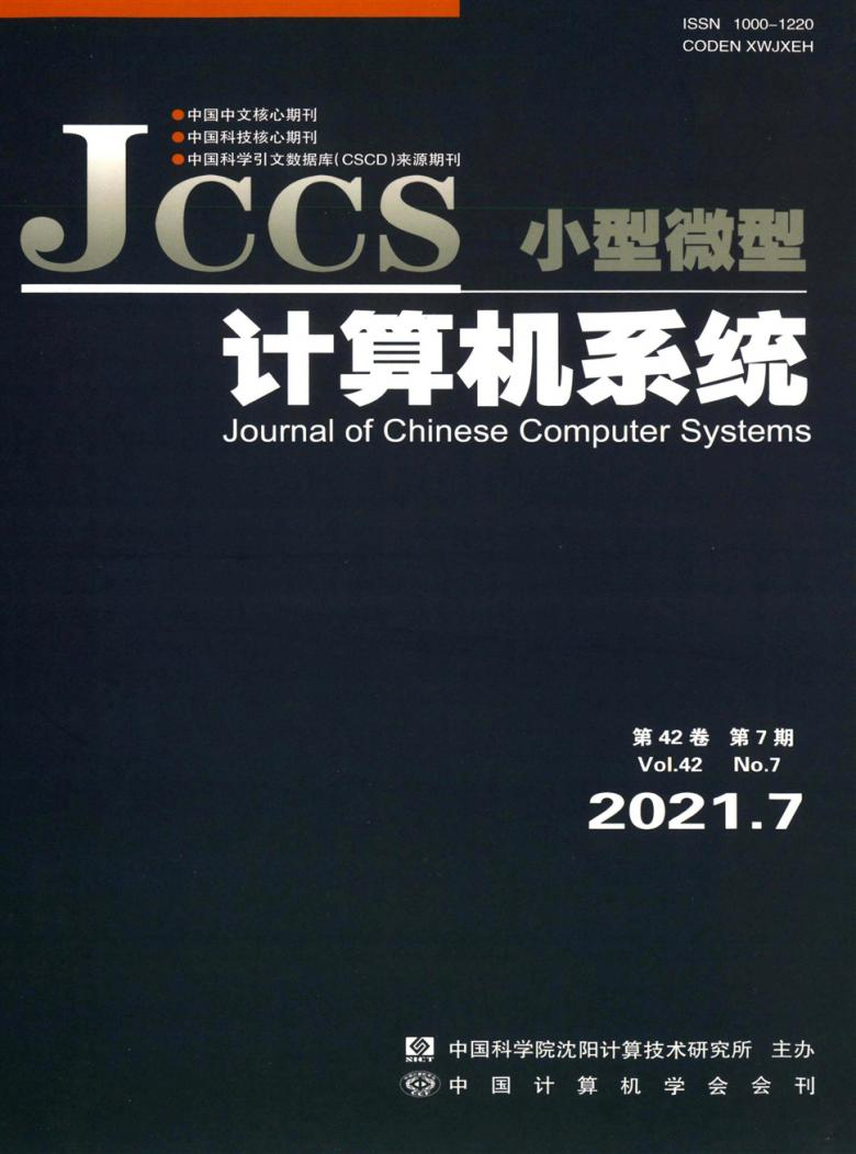 小型微型计算机系统杂志