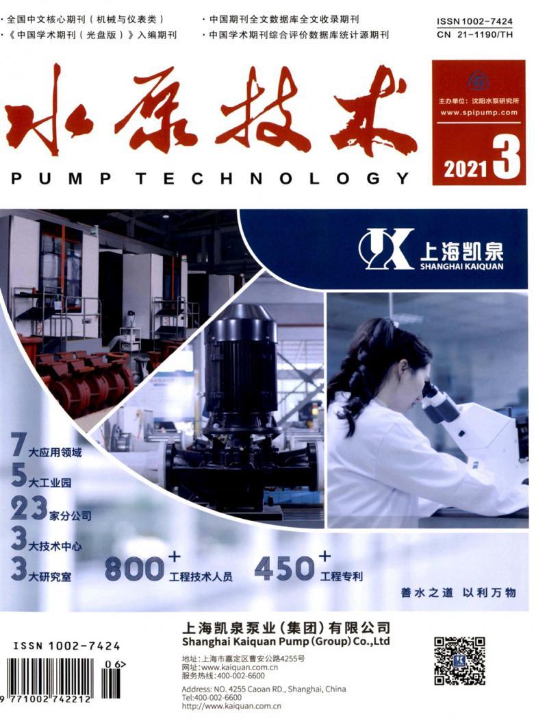 水泵技术杂志