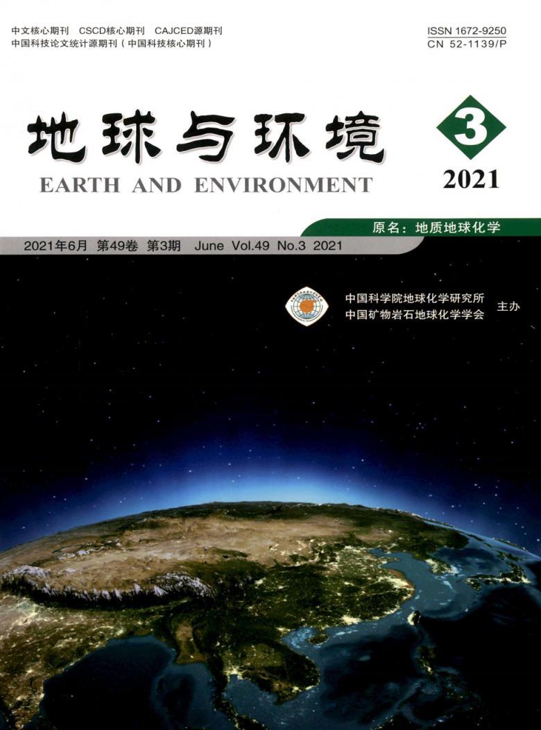 地球与环境杂志