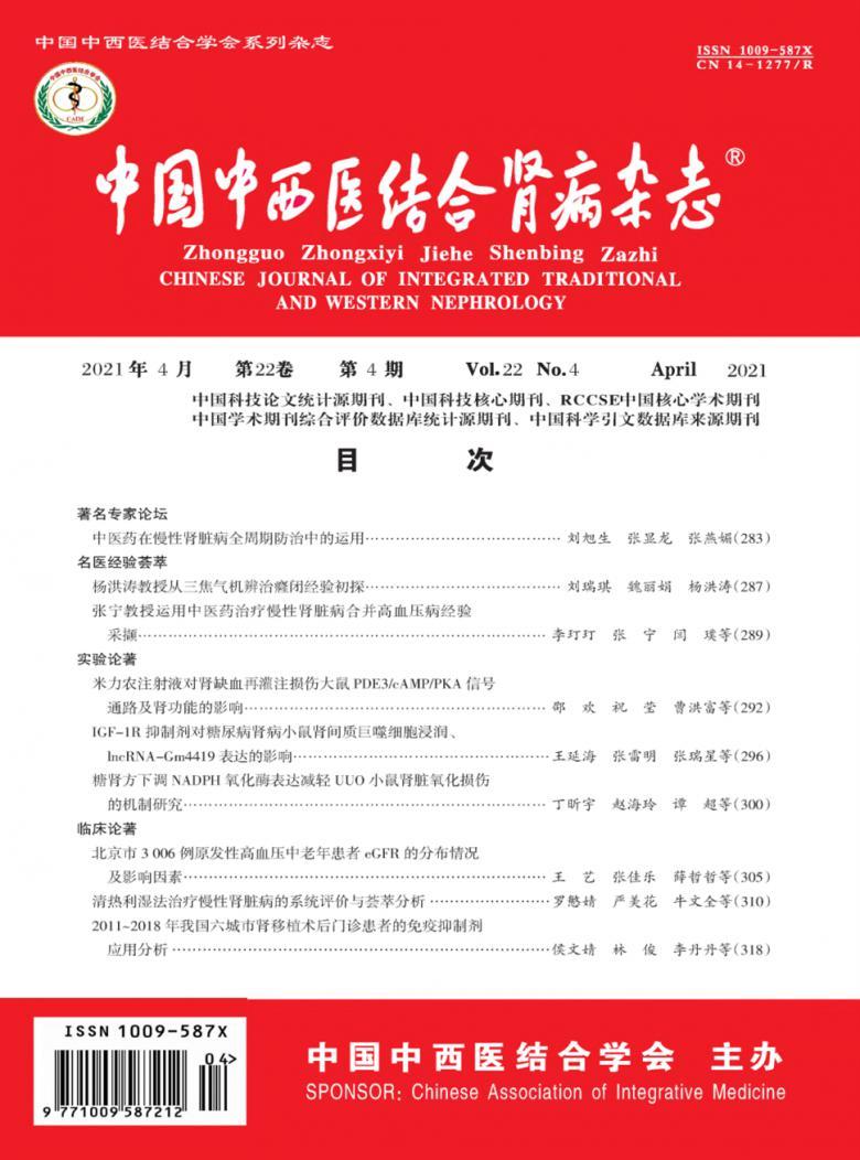 中国中西医结合肾病杂志