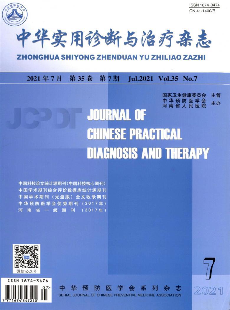中华实用诊断与治疗杂志