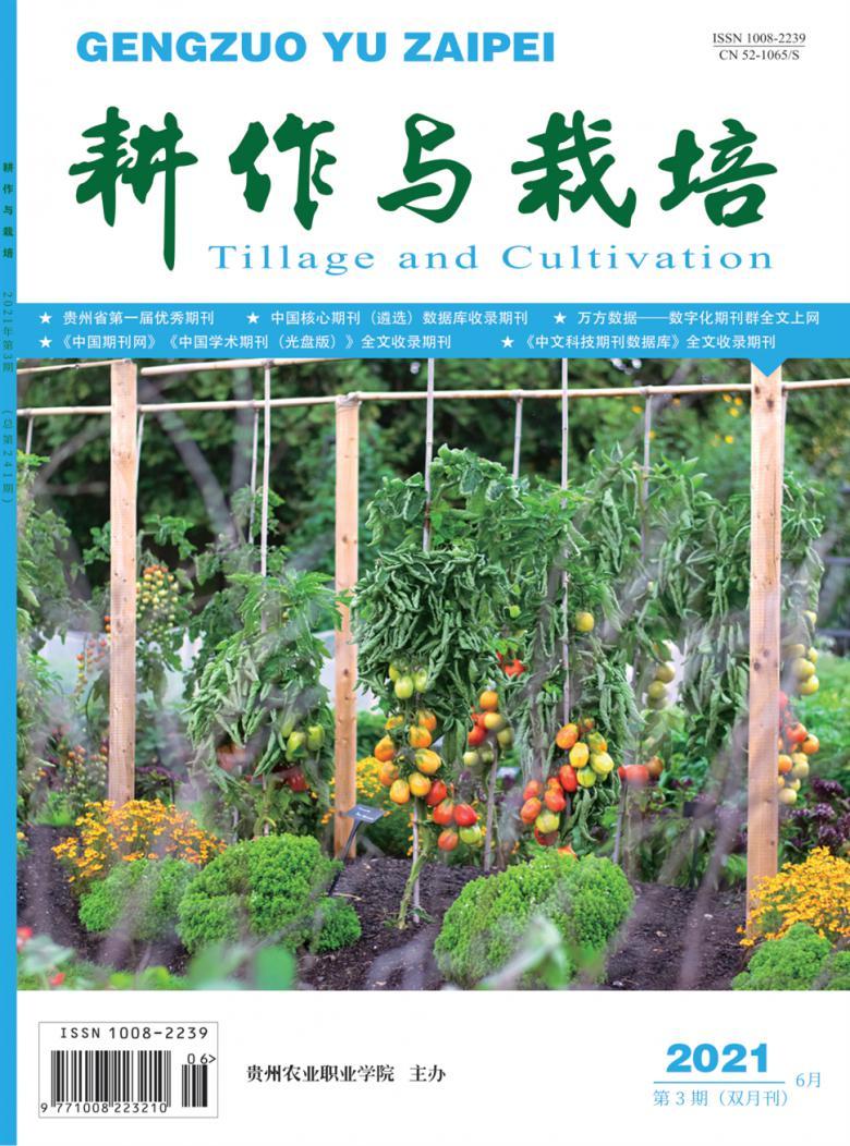 耕作与栽培杂志
