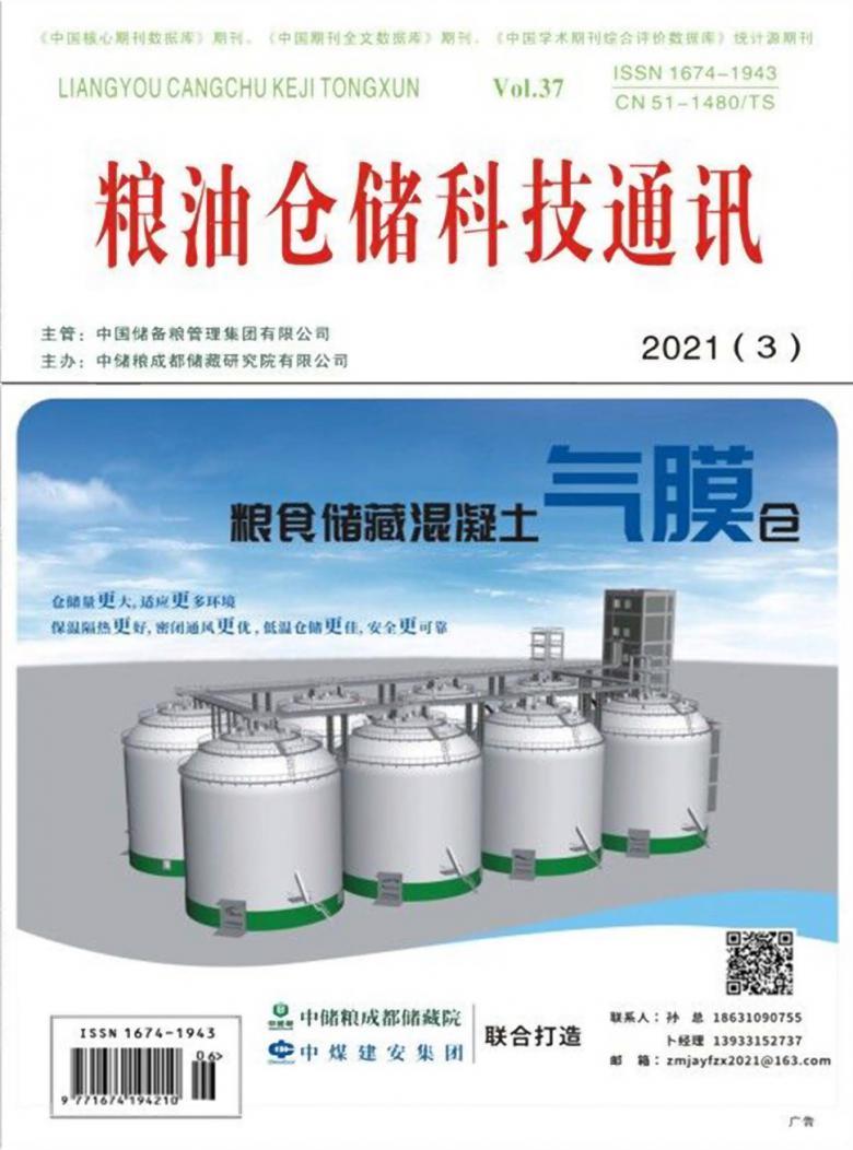 粮油仓储科技通讯杂志