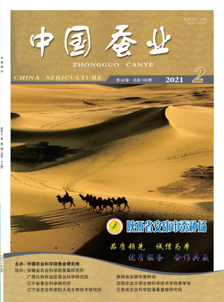 中国蚕业杂志