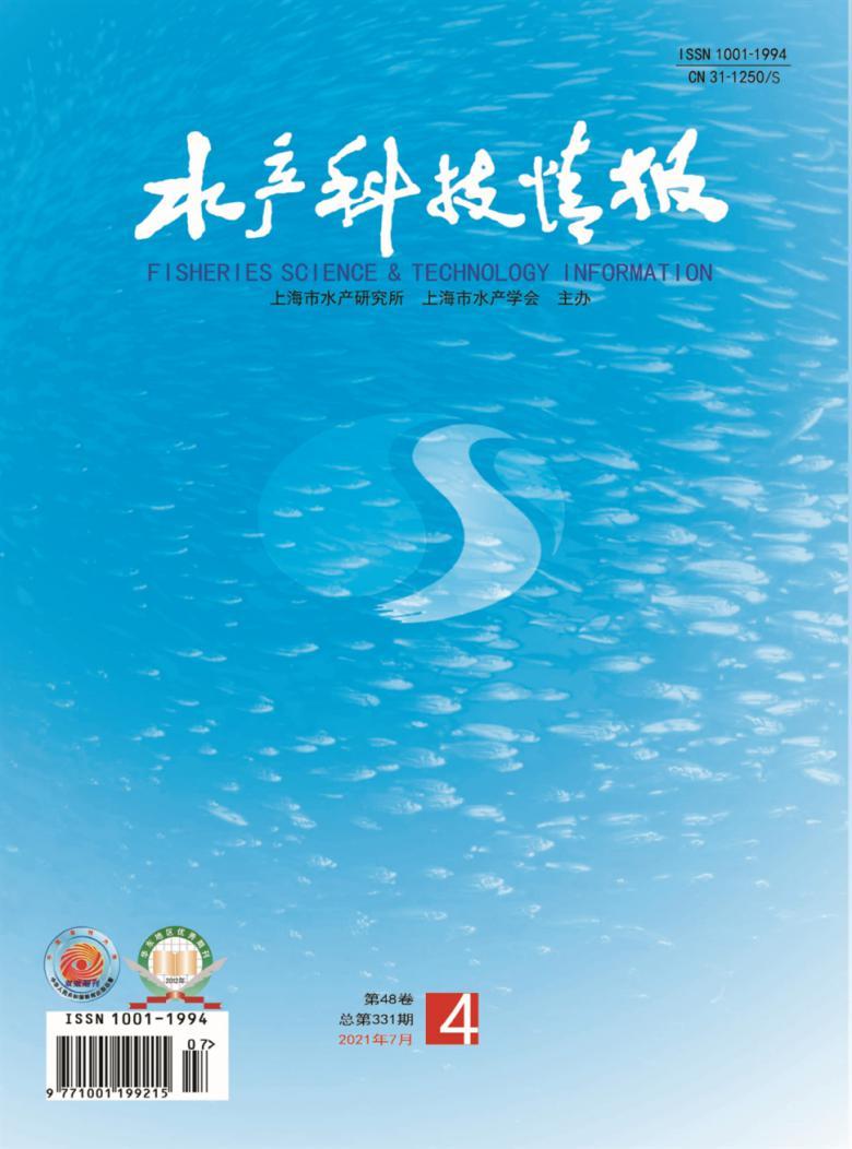 水产科技情报