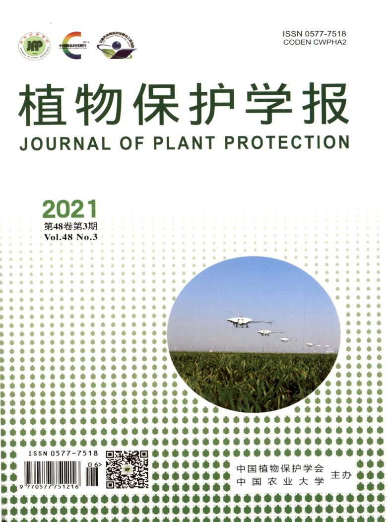 植物保护学报杂志