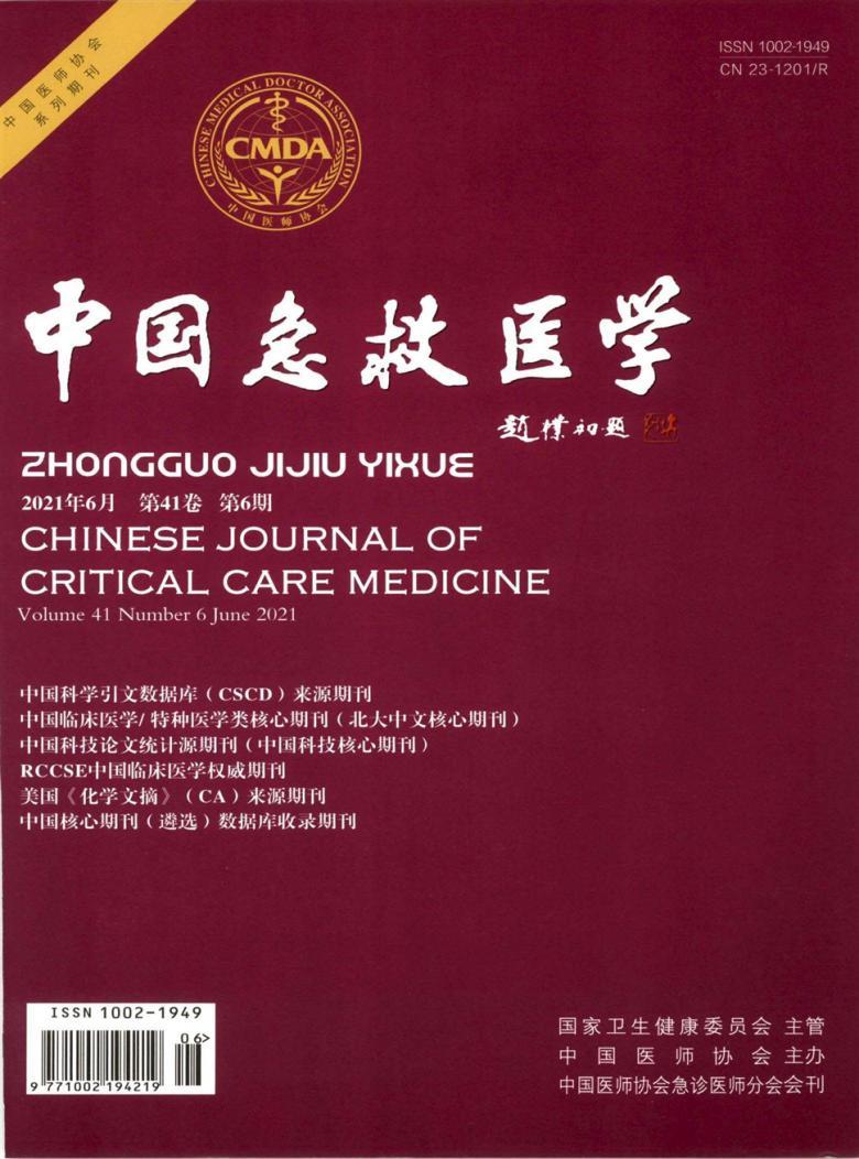 中国急救医学杂志