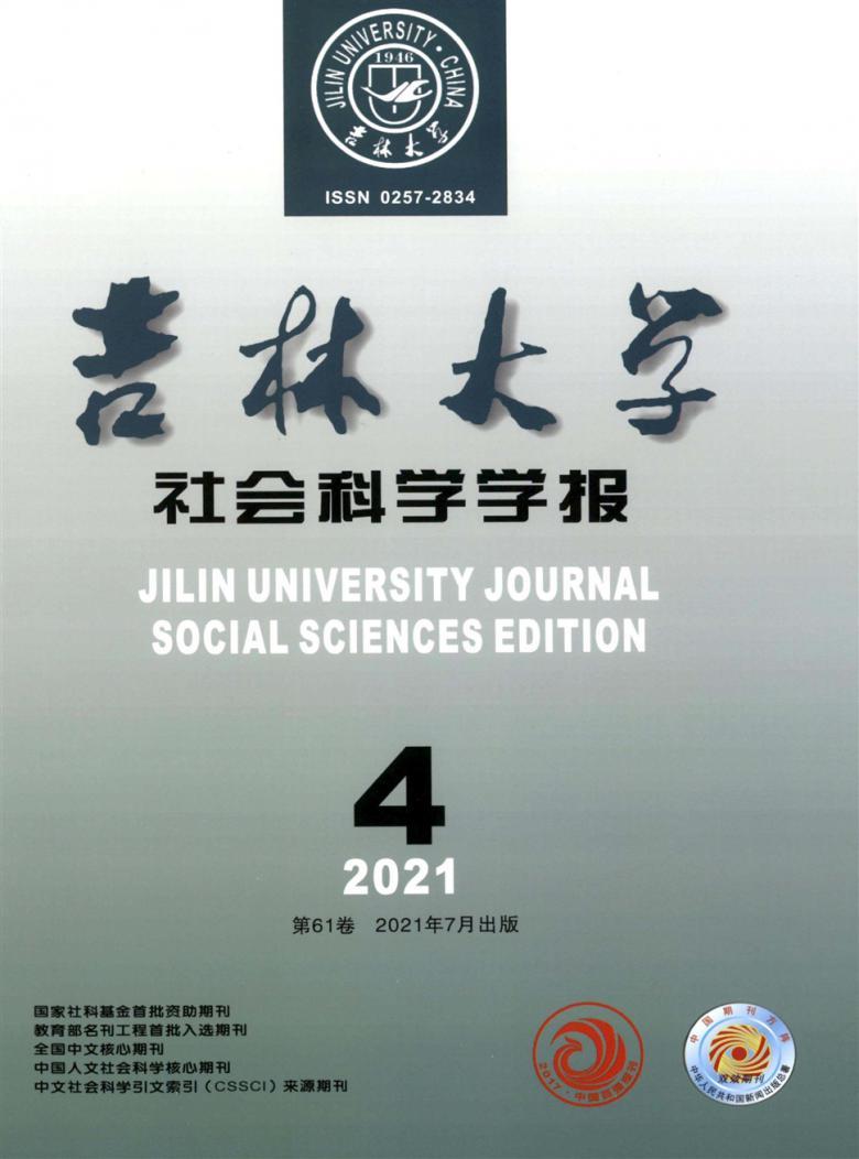 吉林大学社会科学学报杂志