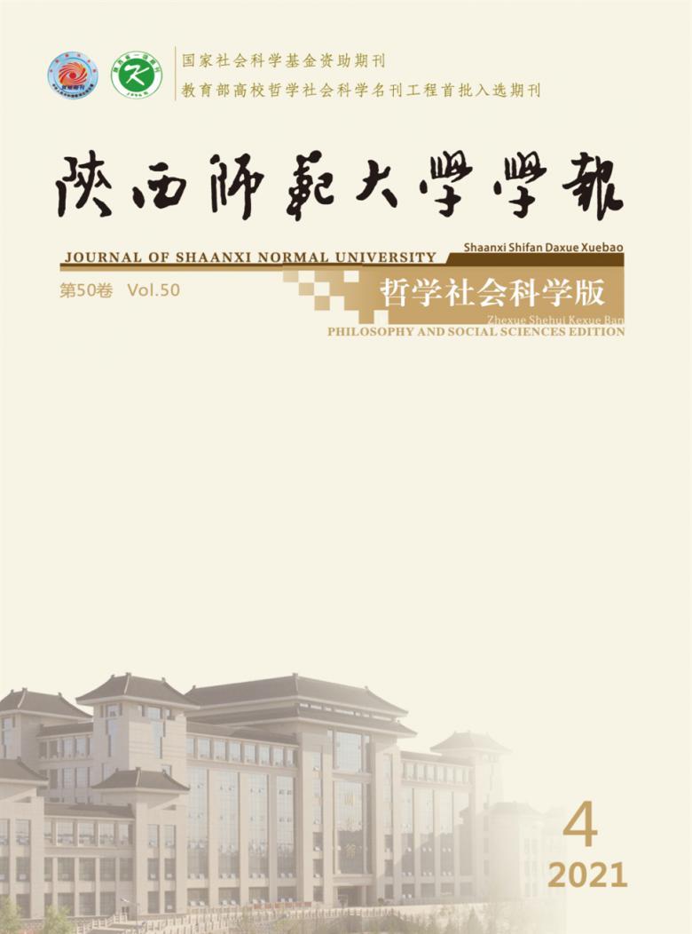 陕西师范大学学报杂志