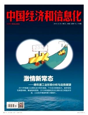 中国经济和信息化