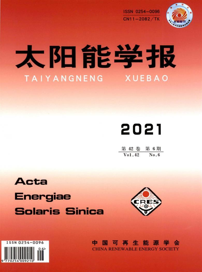 太阳能学报杂志