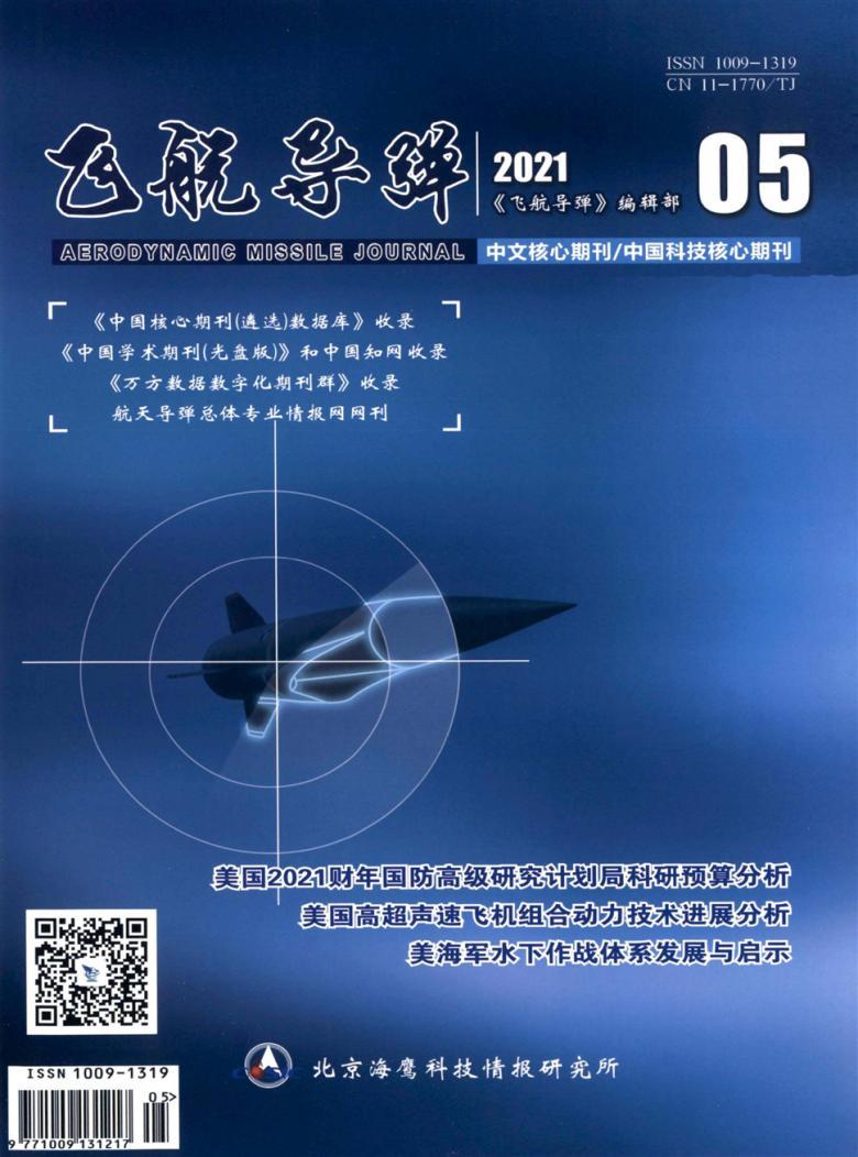 飞航导弹杂志