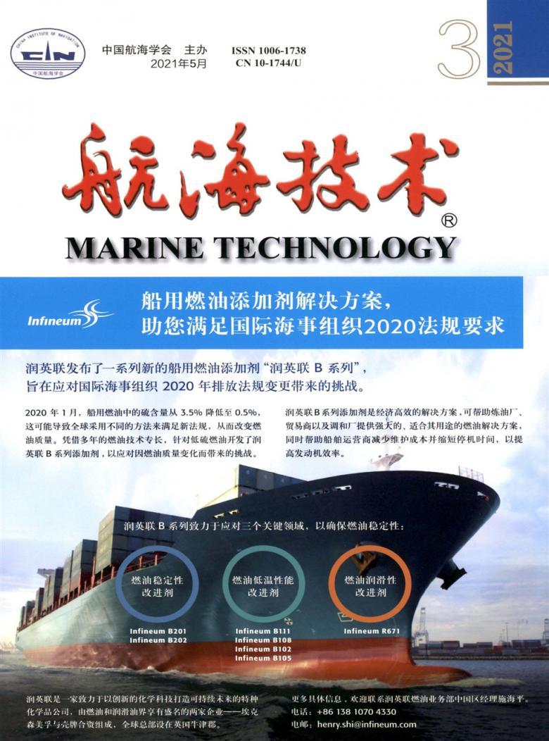 航海技术杂志