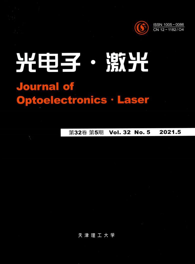 光电子.激光杂志