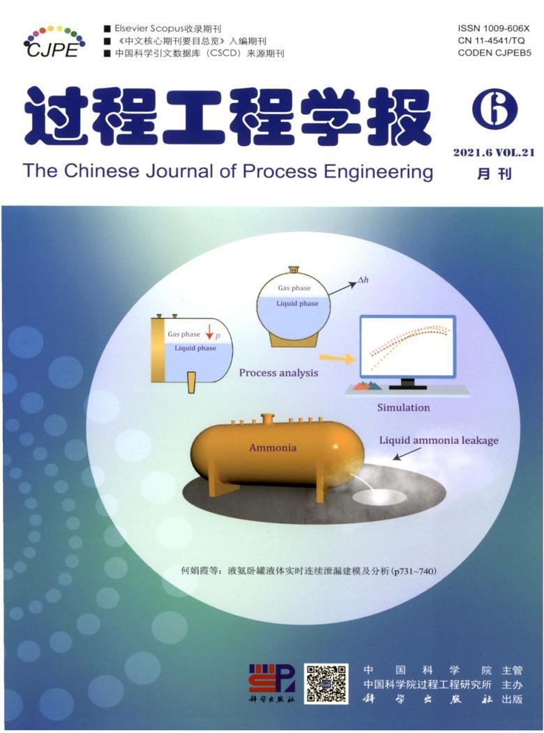 过程工程学报杂志