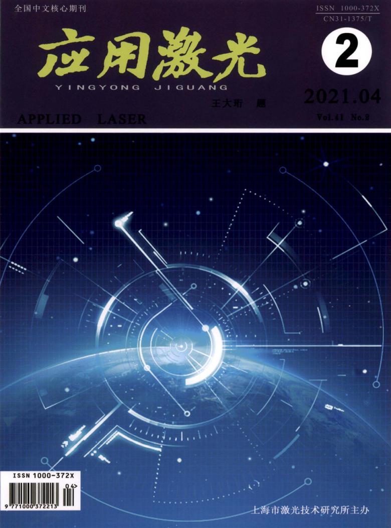 应用激光杂志