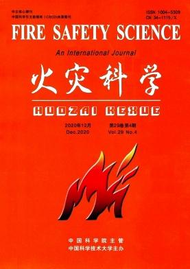 火灾科学杂志