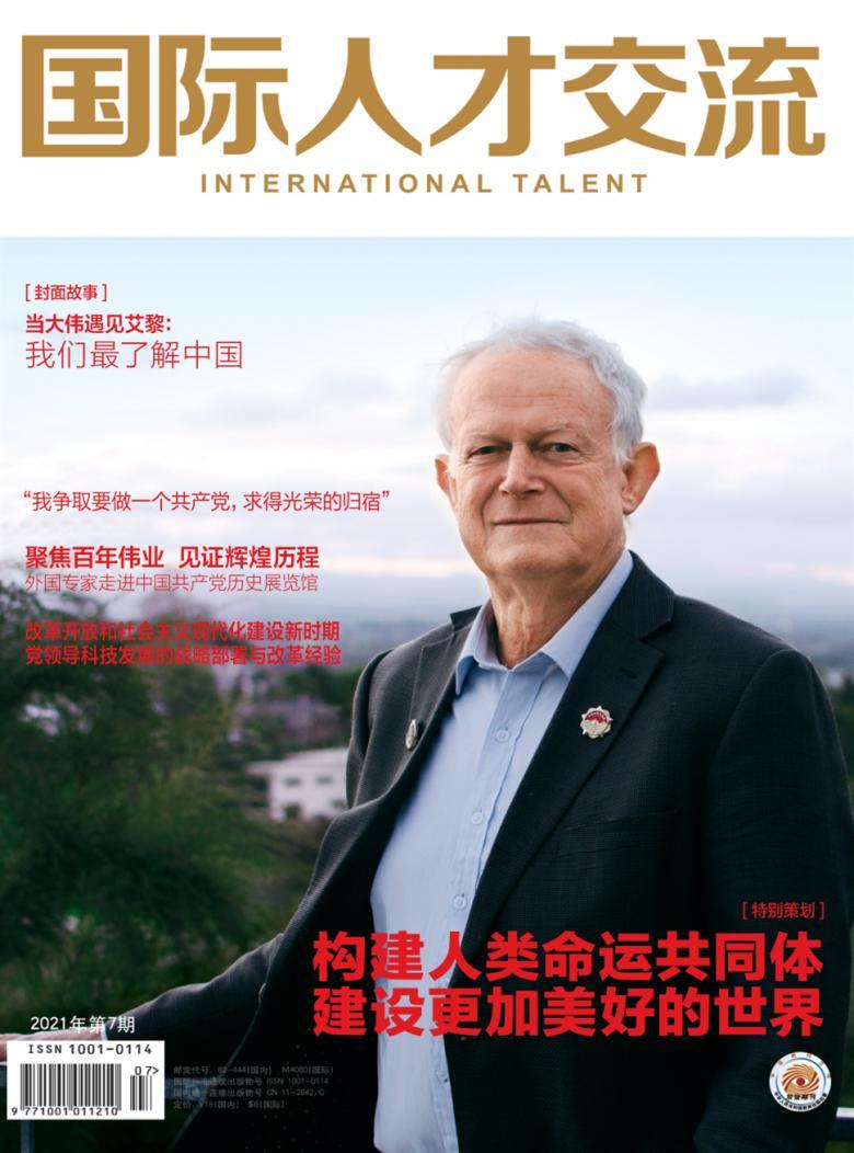 国际人才交流杂志