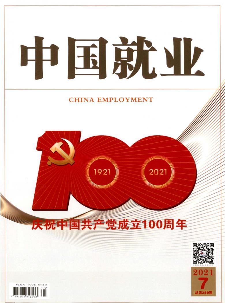 中国就业杂志