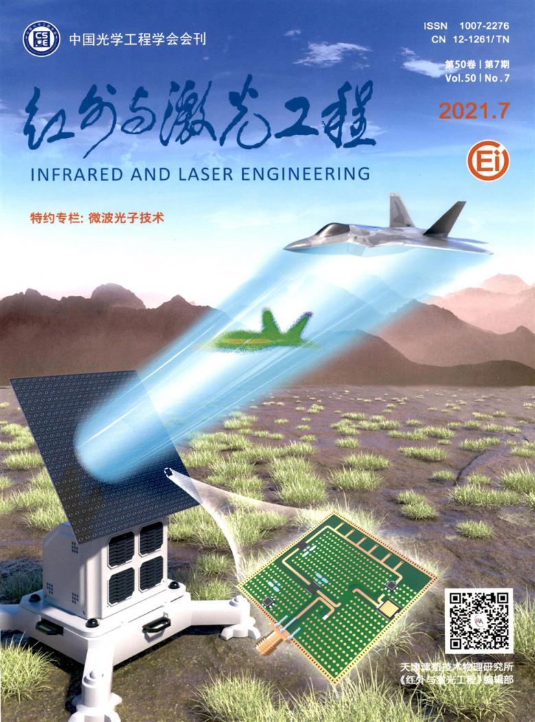 红外与激光工程杂志