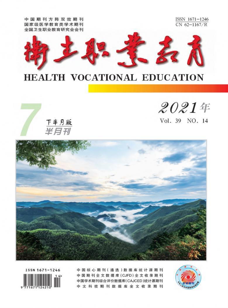 卫生职业教育杂志