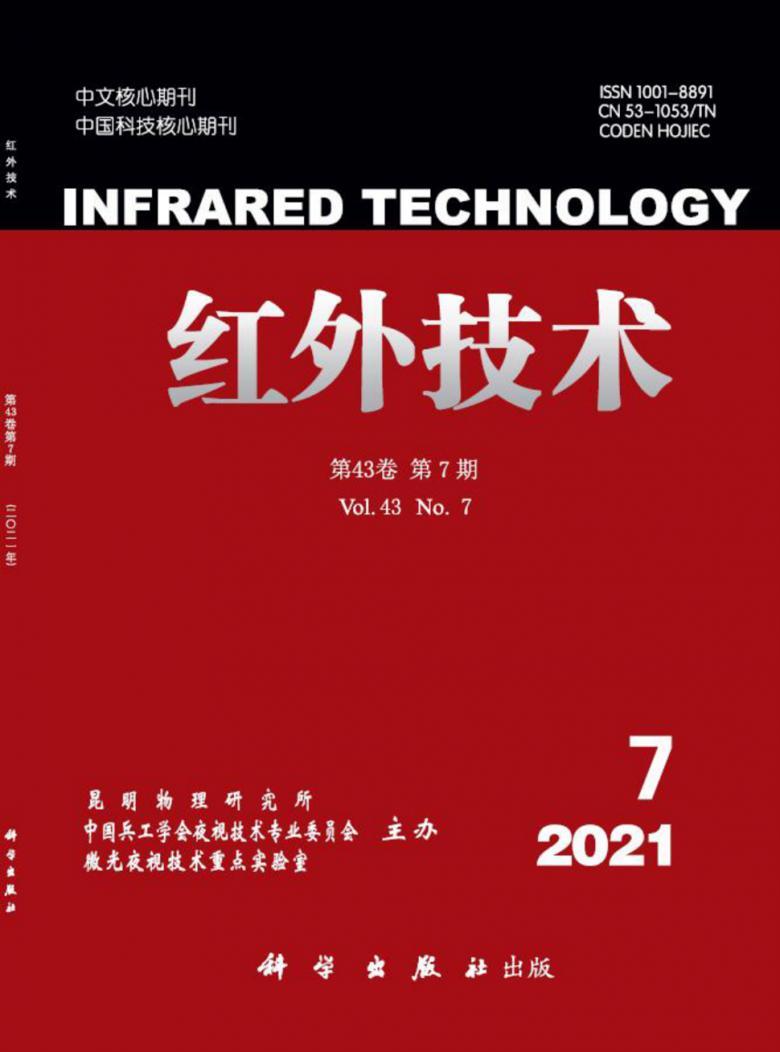 红外技术杂志