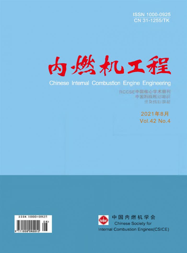 内燃机工程杂志
