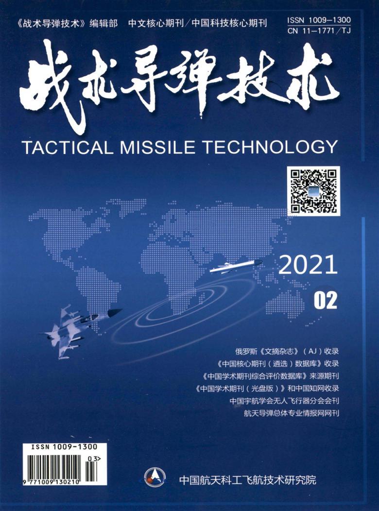 战术导弹技术杂志