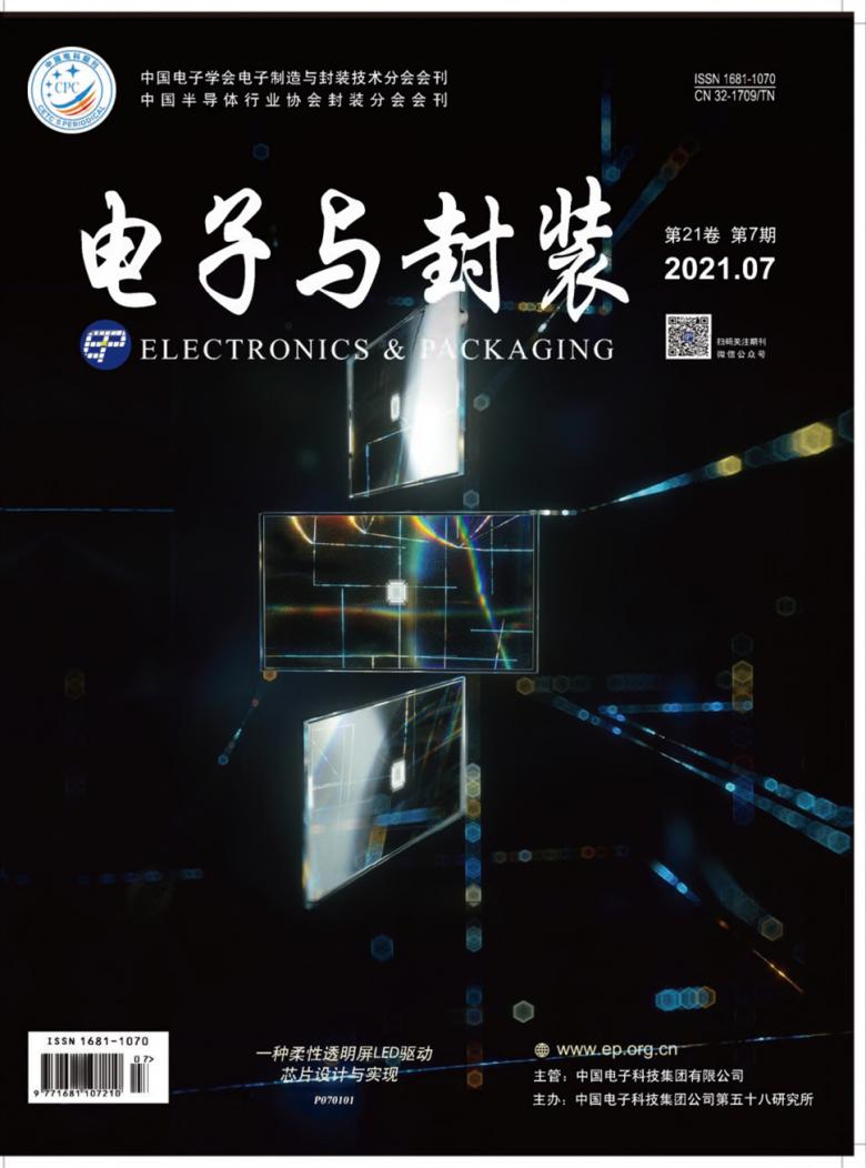 电子与封装杂志