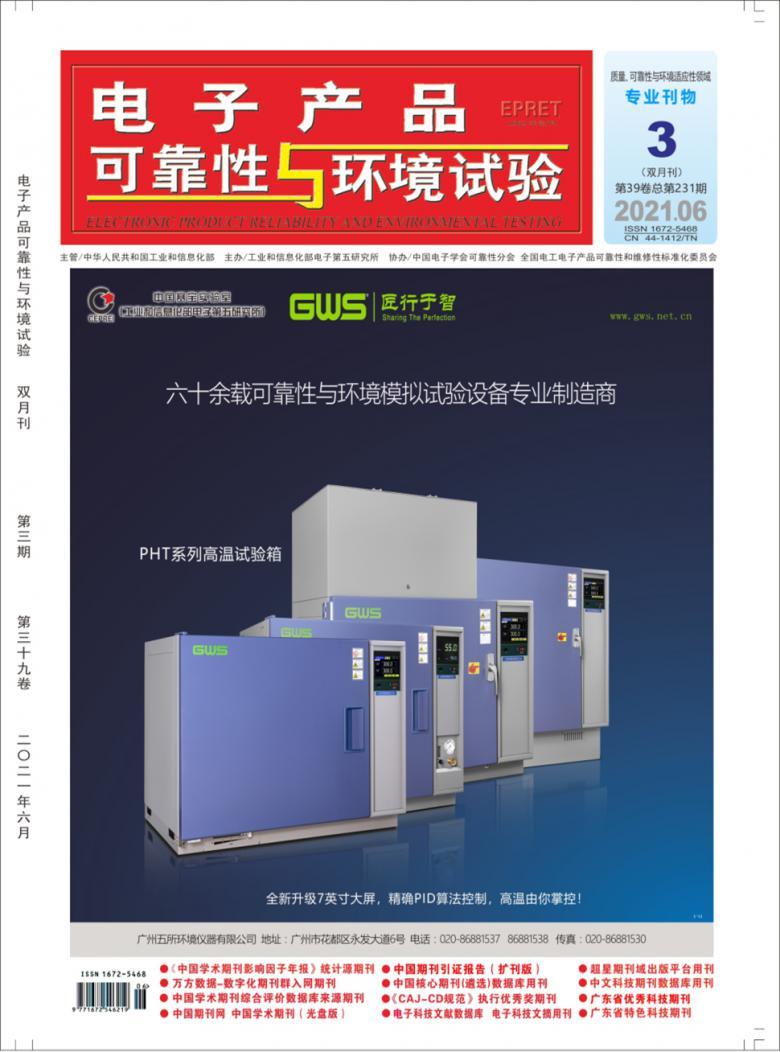 电子产品可靠性与环境试验杂志