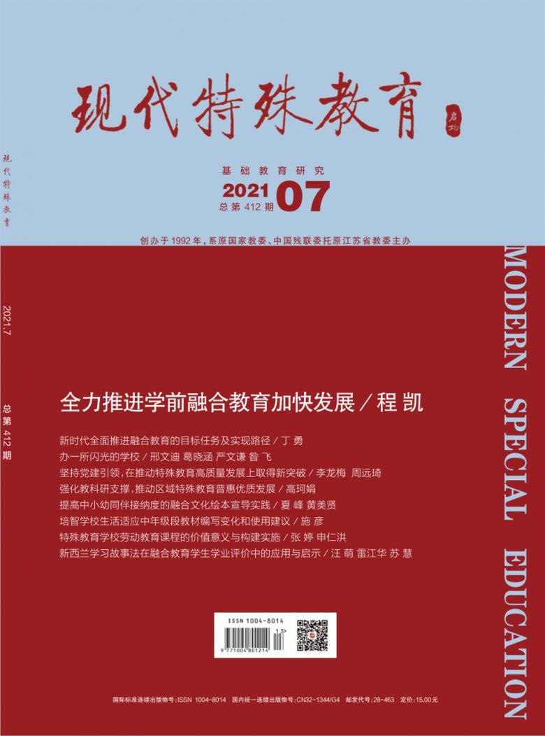 现代特殊教育杂志