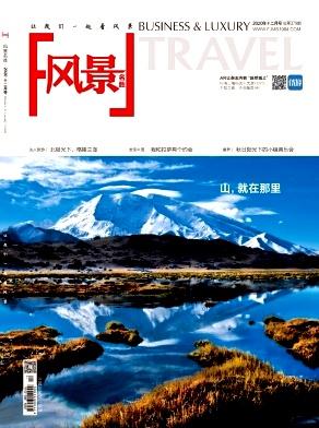 风景名胜杂志