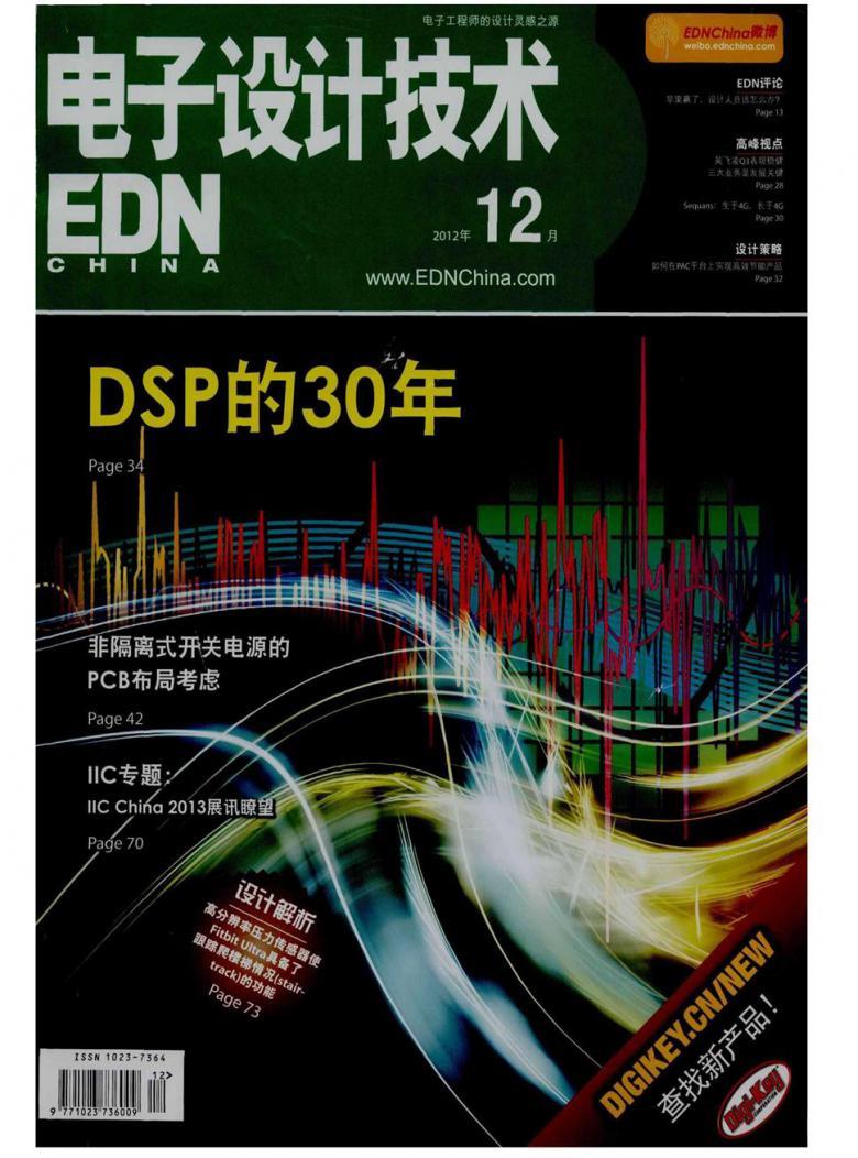 电子设计技术杂志