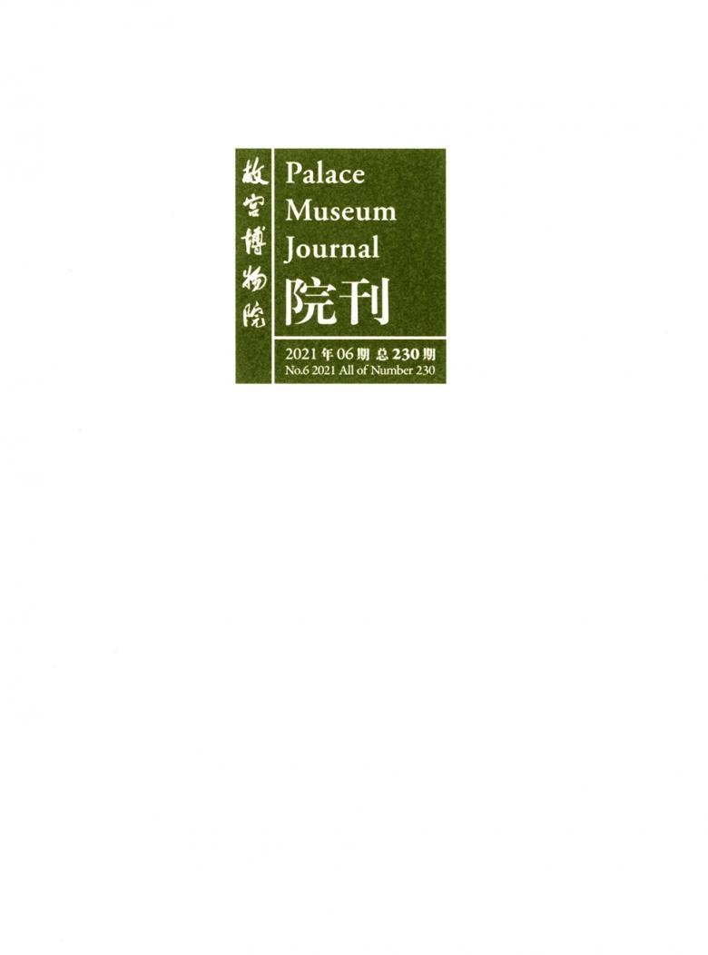 故宫博物院院刊杂志