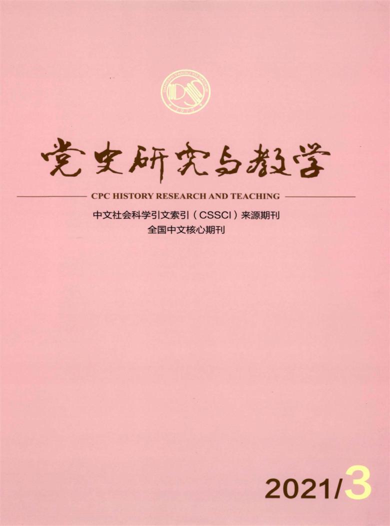 党史研究与教学杂志